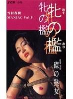 雪村春樹 MANIAC vol.5 牝の檻 磔の熟女 ダウンロード