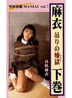 (178sm00007)[SM-007] 麻衣 下巻 吊りの煉獄 ダウンロード