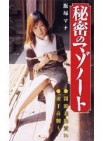 秘密のマゾノート 飯塚マナ ダウンロード