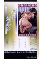 (178x013)[X-013] 悦楽縄奉仕 ダウンロード