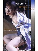 (178x00020)[X-020] 縄情話 箱の女 田中美希 ダウンロード