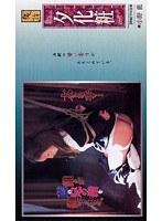 (178x00026)[X-026] 縄詩 夕化粧 小野藍 ダウンロード