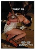 緊縛歳時記 晩夏 猿轡・歪む乳房のコサージュ 沙月芽衣