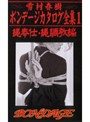 雪村春樹ボンデージカタログ全集1 縄奉仕・縄調教編