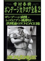 雪村春樹ボンテージカタログ全集2 ダウンロード