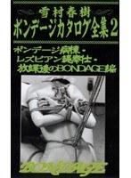 (178ys006)[YS-006] 雪村春樹ボンテージカタログ全集2 ダウンロード