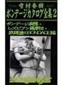 雪村春樹ボンテージカタログ全集2