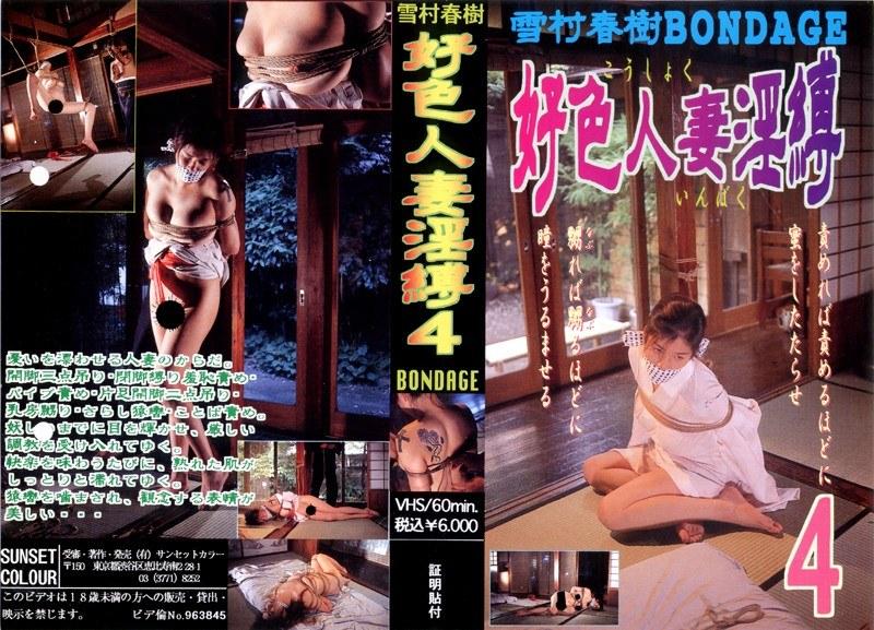 浴衣の人妻、飛室璃杏出演の縛り無料熟女動画像。好色人妻淫縛4
