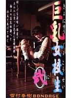 「雪村春樹BONDAGE 巨乳女校生 弐」のパッケージ画像