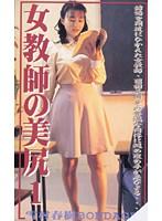 女教師の美尻1 園田美樹 ダウンロード