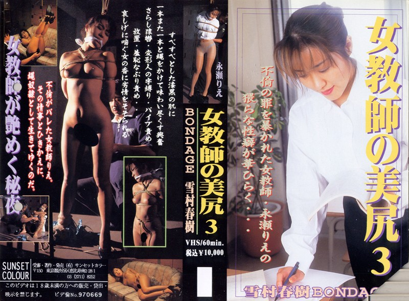 (178ys024)[YS-024] 女教師の美尻3 永瀬りえ ダウンロード