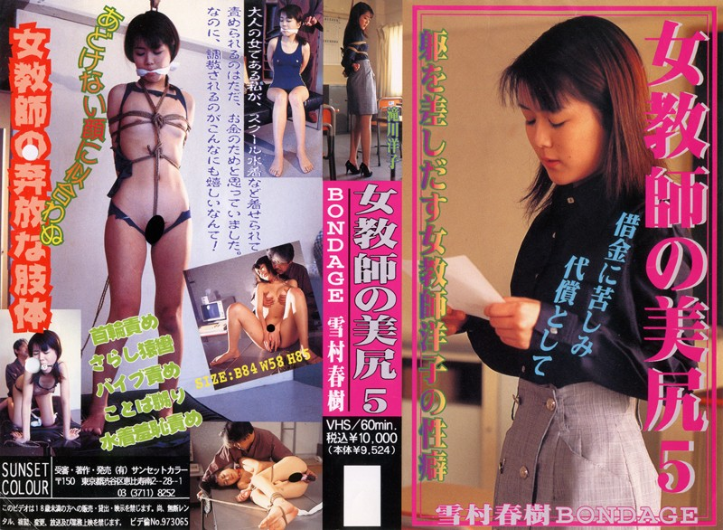 女教師の美尻5 滝川洋子