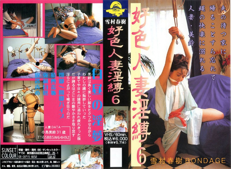 人妻、小島美鈴出演のオナニー無料熟女動画像。好色人妻淫縛6
