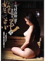 (178yuhs00002)[YUHS-002] 艶縄 弐 深田梨菜 ダウンロード