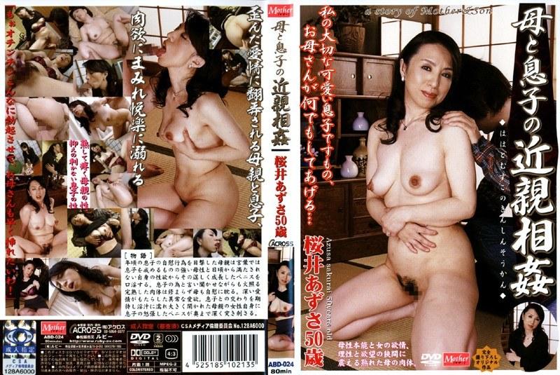 熟女、桜井あずさ出演の近親相姦無料動画像。母と息子の近親相姦 桜井あずさ 50歳