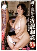 母と息子の近親相姦 豊乳淫母編 石橋ゆう子48歳 ダウンロード