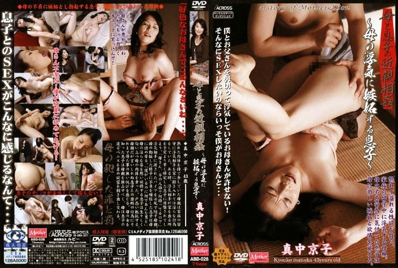 人妻、真中京子出演の近親相姦無料熟女動画像。母と息子の近親相姦 ~母の浮気に嫉妬する息子~ 真中京子