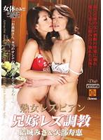 (17adu00001)[ADU-001] 熟女レズビアン 兄嫁レズ調教 矢部寿恵 結城みさ ダウンロード