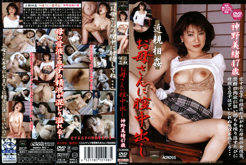 熟女、神野美緒出演の近親相姦無料動画像。近親相姦 お母さんに膣中出し 神野美緒47歳