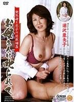 お母さんに叱られて 浦沢亜矢子 ダウンロード