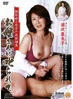 (17aed16)[AED-016] お母さんに叱られて 浦沢亜矢子 ダウンロード