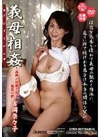 義母相姦 〜義理の母親と息子、愛欲の絆〜 吉岡奈々子 ダウンロード