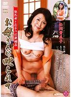 お母さんに叱られて 松岡貴美子 ダウンロード