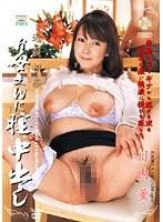 近親相姦 お母さんに膣中出し 川内薫47歳