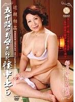 (17aed00045)[AED-045] 近親相姦 五十路のお母さんに膣中出し 彩月かおる55歳 ダウンロード