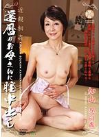 (17aed00048)[AED-048] 近親相姦 還暦のお母さんに膣中出し 加山忍61歳 ダウンロード