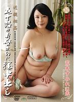 (17aed00051)[AED-051] 近親相姦 五十路のお母さんに膣中出し 荒木すみれ ダウンロード