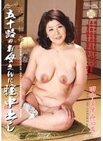 近親相姦 五十路のお母さんに膣中出し 田中ますみ55歳 ダウンロード