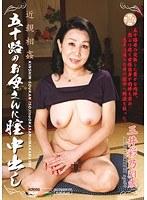 (17aed00058)[AED-058] 近親相姦 五十路のお母さんに膣中出し 三井彩乃 ダウンロード
