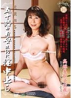 「近親相姦 五十路のお母さんに膣中出し 高垣美和子」のパッケージ画像