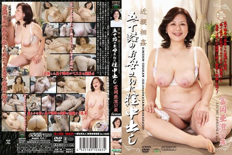 五十路の熟女、富岡亜澄出演の近親相姦無料動画像。近親相姦 五十路のお母さんに膣中出し 富岡亜澄57歳