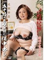 近親相姦 五十路のお母さんに膣中出し 結城千賀子