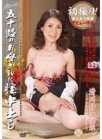 初撮りデビュー作品! 近親相姦 五十路のお母さんに膣中出し 清川静江 ダウンロード