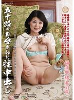 近親相姦 五十路のお母さんに膣中出し 福浦那緒美