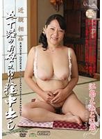 「近親相姦 五十路のお母さんに膣中出し 江島えみこ」のパッケージ画像