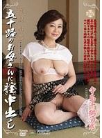 近親相姦 五十路のお母さんに膣中出し 寺島千鶴 ダウンロード