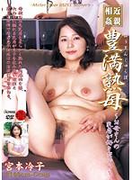 (17agd12)[AGD-012] 近親相姦 豊満熟母 〜お母さんの乳房が好きだから〜 [宮本冷子42歳] ダウンロード