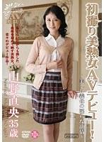 初撮り美熟女AVデビュー!〜美しい義母の淫らな欲情〜 山野直央 ダウンロード
