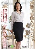 初撮り美熟女AVデビュー! 〜美しい隣家の人妻を嬲る!〜 吉永真歩 ダウンロード