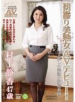 初撮り美熟女AVデビュー! 〜麗しの美熟女家庭教師〜 村上静香 ダウンロード