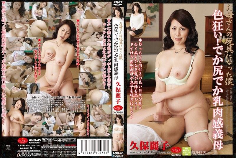 巨尻の熟女、久保麗子出演のパイズリ無料動画像。お母さんの玩具になった僕 色狂い!