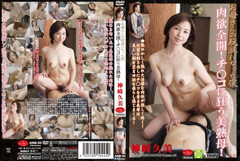 熟女、神崎久美出演の顔面騎乗無料動画像。お母さんの玩具になった僕 肉欲全開!