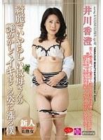 綺麗でいやらしい叔母さんの艶めかしくイキまくる姿に漲る僕 井川香澄 ダウンロード
