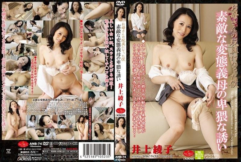 人妻、井上綾子出演の近親相姦無料熟女動画像。お母さんの玩具になった僕 素敵な変態義母の卑猥な誘い 井上綾子