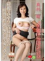 綺麗でいやらしい叔母さんの旺盛な性欲と艶めく美貌に惑う僕 奥村瞳 ダウンロード