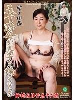 母子相姦 五十路母が息子を誘うとき 田村みゆき ダウンロード